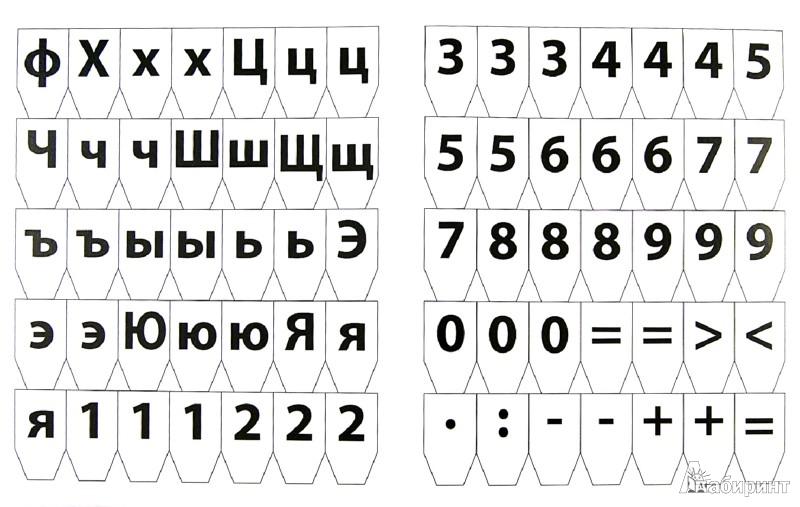 Касса цифр и счетного материала своими руками напечатать 89